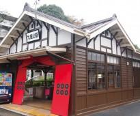 九度山駅S